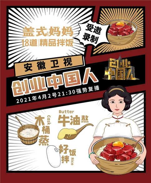 盖式妈妈加盟店生意火到北京卫视《创业中国人》力邀推荐