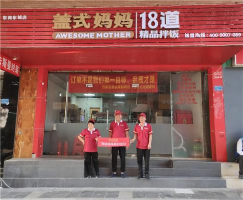 广东东莞开拌饭加盟店_盖式妈妈加盟店有几家?