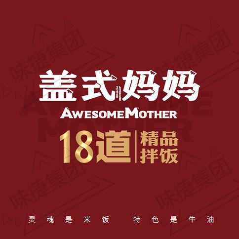 杭州可以开拌饭加盟店吗_盖妈妈加盟店在杭州有几家?